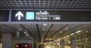 Tàu điện Tuyến Thành phố tại sân bay Suvarnabhumi, Bangkok